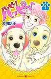 ハッピー!ハッピー♪(1) (BE・LOVEコミックス)