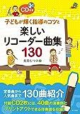 CD付き 子どもが輝く指導のコツと楽しいリコーダー曲集130 (ナツメ社教育書ブックス)