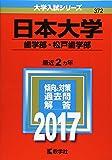 日本大学(歯学部・松戸歯学部) (2017年版大学入試シリーズ)