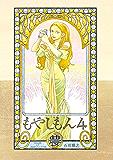 もやしもん(4) (イブニングコミックス)