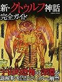 新・クトゥルフ神話完全ガイド (COSMIC MOOK)
