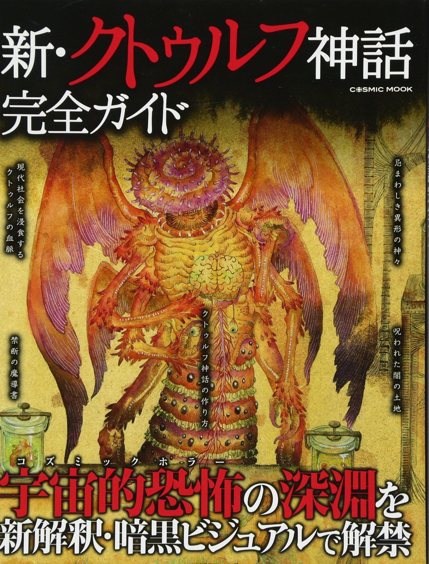 新・クトゥルフ神話完全ガイド (...