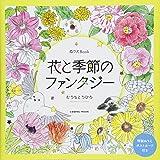 ぬりえBOOK 花と季節のファンタジー (COSMIC MOOK)