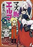 マズ飯エルフと遊牧暮らし(6) (少年マガジンエッジコミックス)