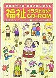 福祉イラストカットCD-ROM