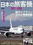 日本の旅客機2017-2018 (イカロス・ムック)