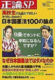 日本国憲法100の論点 (日工ムック)