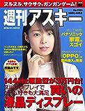 週刊アスキー No.1163(2018年1月30日発行) [雑誌]