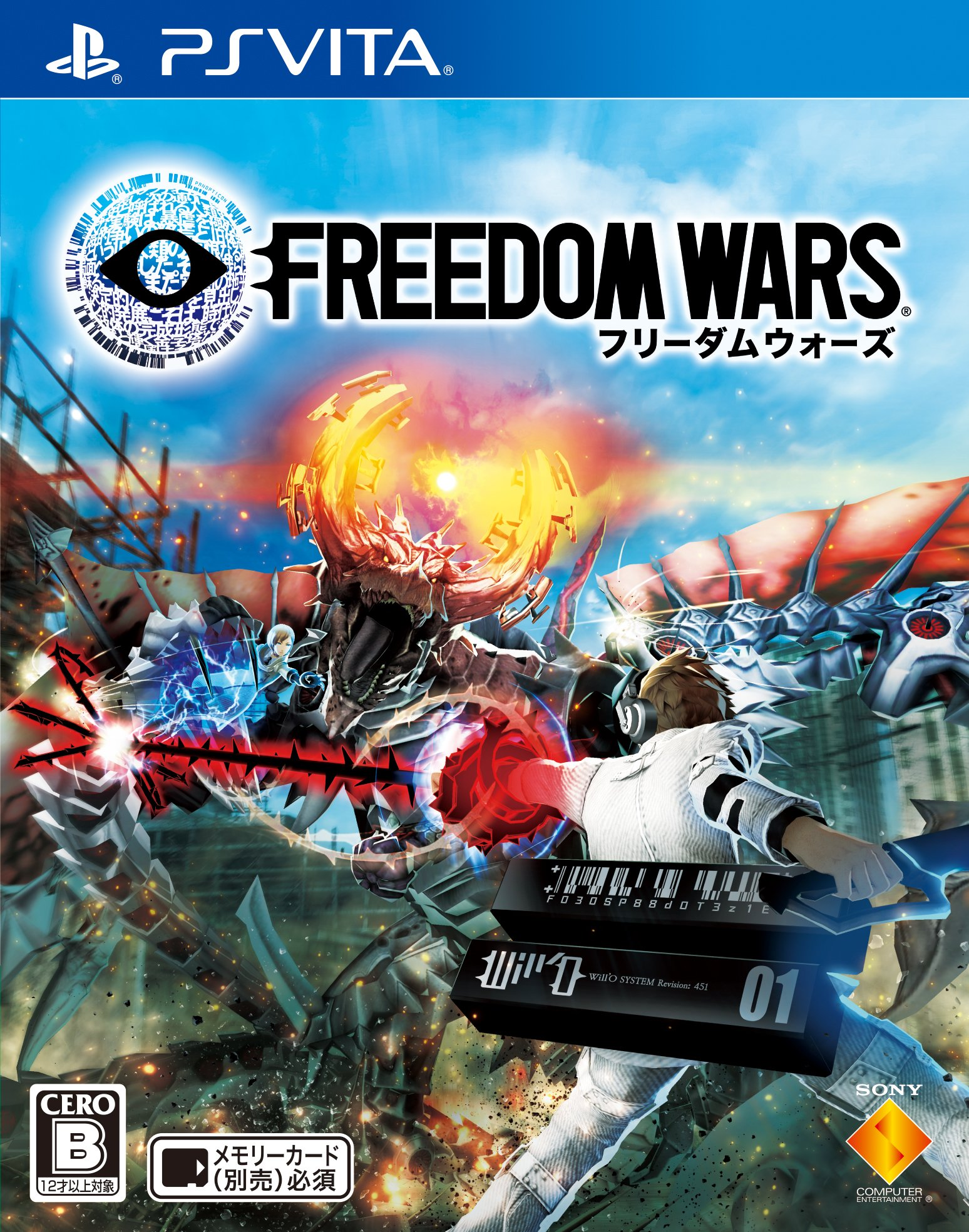 Freedom Wars (Limited Privilege ''Recapture'' Additional Content Pack Included)