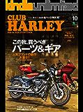 CLUB HARLEY (クラブハーレー)2019年10月号 Vol.231(この秋、買うべきパーツ&ギア)[雑誌]