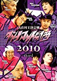 ダイナマイト関西2010 third [DVD]
