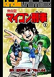 マイコン刑事【完全版】1
