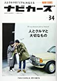 NAVI CARS(ナビカーズ)(34) 2018年 03 月号 [雑誌]: MOTO NAVI 増刊