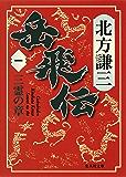 岳飛伝 一 三霊の章 (集英社文庫)