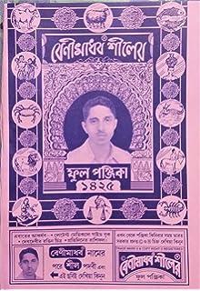 Buy Shri Madan Gupter Full Panjika (Bengali) Book Online at Low