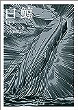 白鯨 下 (岩波文庫)