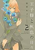 王子様と灰色の日々(2) (ARIAコミックス)