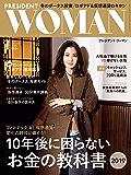 PRESIDENT WOMAN(プレジデントウーマン) 2019年1月号
