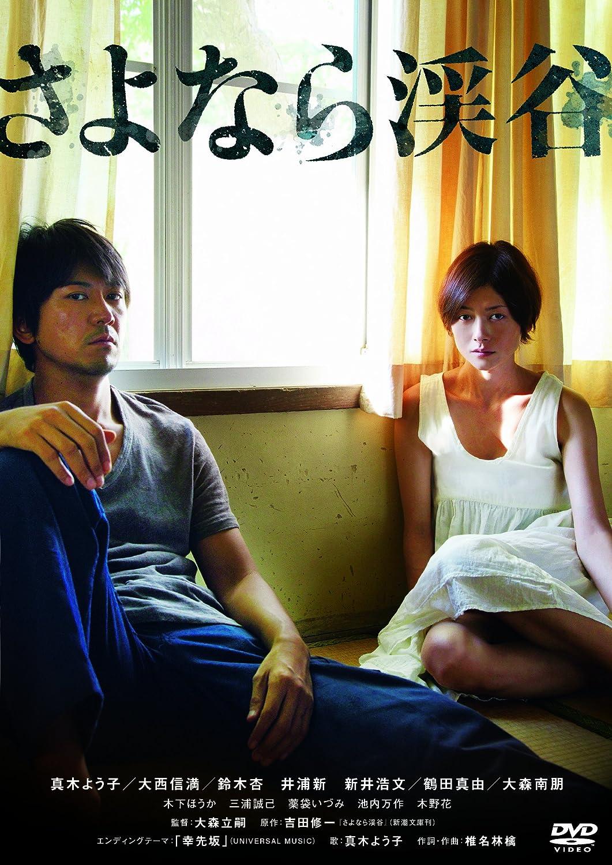 さよなら渓谷 [DVD]真木よう子 (出演), 大西信満 (出演), 大森立嗣 (監督)