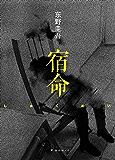 东野圭吾:宿命