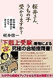 桜井さん、うちの子受かりますか? 中学受験 親の悩みにすべて答えます