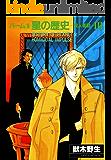 パーム (9) 星の歴史‐殺人衝動‐ III (ウィングス・コミックス)