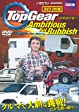 Top Gear Ambitious But Rubbish (<DVD>)
