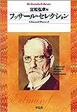 フッサール・セレクション (平凡社ライブラリー659)