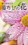 想いを伝える 暮らしの花