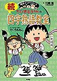 満点ゲットシリーズ ちびまる子ちゃんの続四字熟語教室 (集英社児童書)