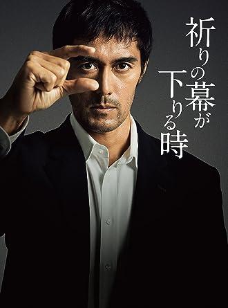 Amazon.co.jp   祈りの幕が下り...