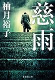 慈雨 (集英社文庫)