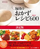 毎日のおかずレシピBEST600 (主婦の友Cooking)