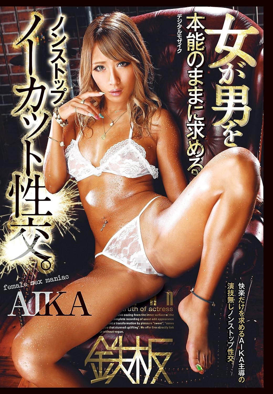 Japanischer Sex-Maniac