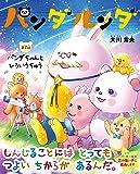 パンダルンダ 第7話 パンダちゃんとひろいうちゅう (OR BOOKS)