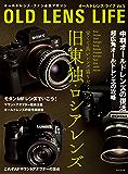 オールドレンズ・ライフ Vol.5