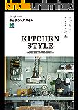 暮らし上手archive キッチン・スタイル[雑誌] エイムック