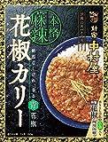 新宿中村屋 本格麻辣花椒カリー鮮烈なしびれ、香る青花椒 150g ×5箱
