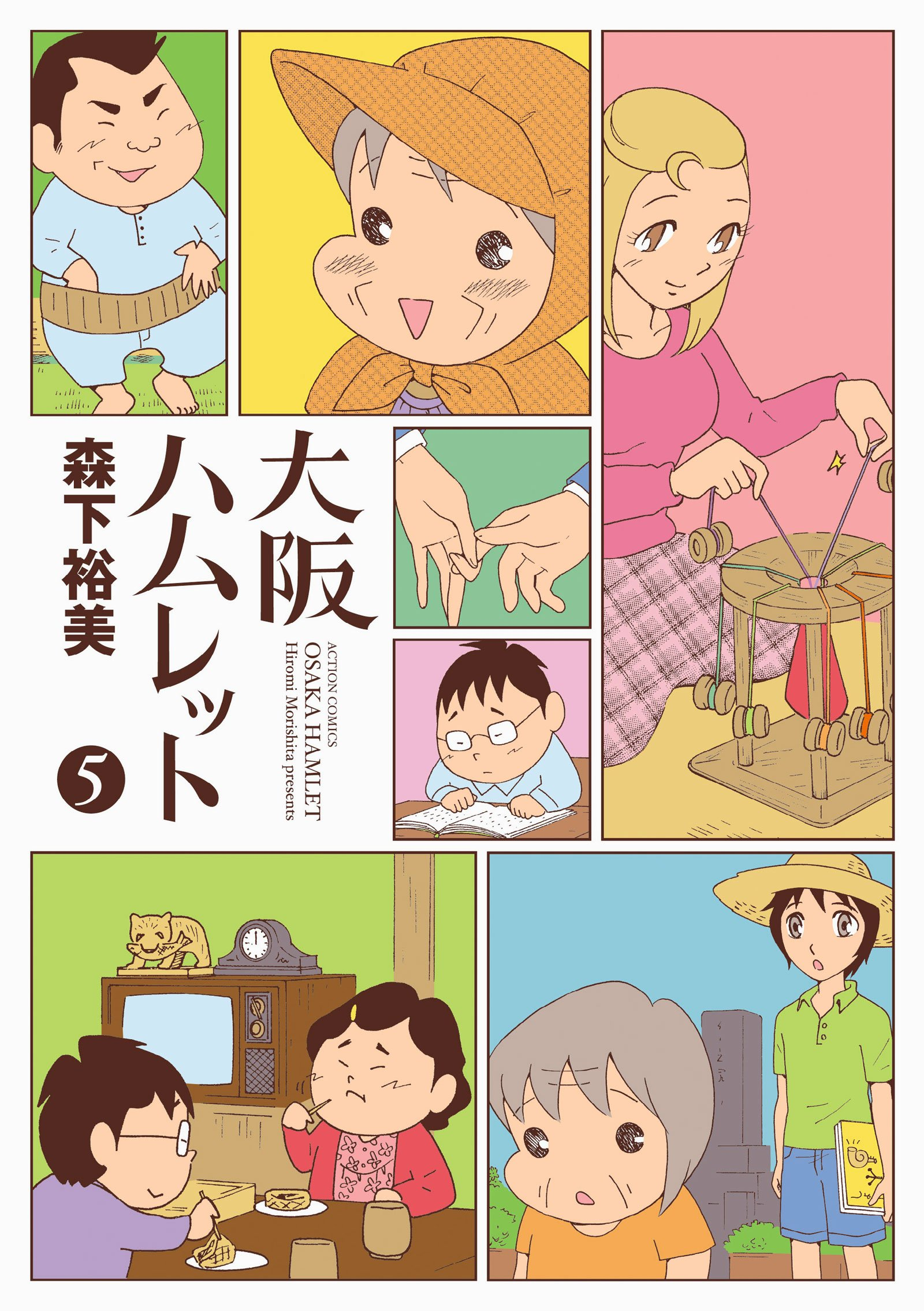 大阪ハムレット 5