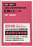 公害防止管理者等国家試験正解とヒント―騒音・振動関係〈2013年度~2017年度〉