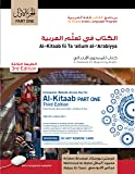 Al-Kitaab Part One, Third Edition Bundle: Book + DVD + Website Access Card, Third Edition, Student's Edition [With DVD] (Al-Kitaab Arabic Language Program)