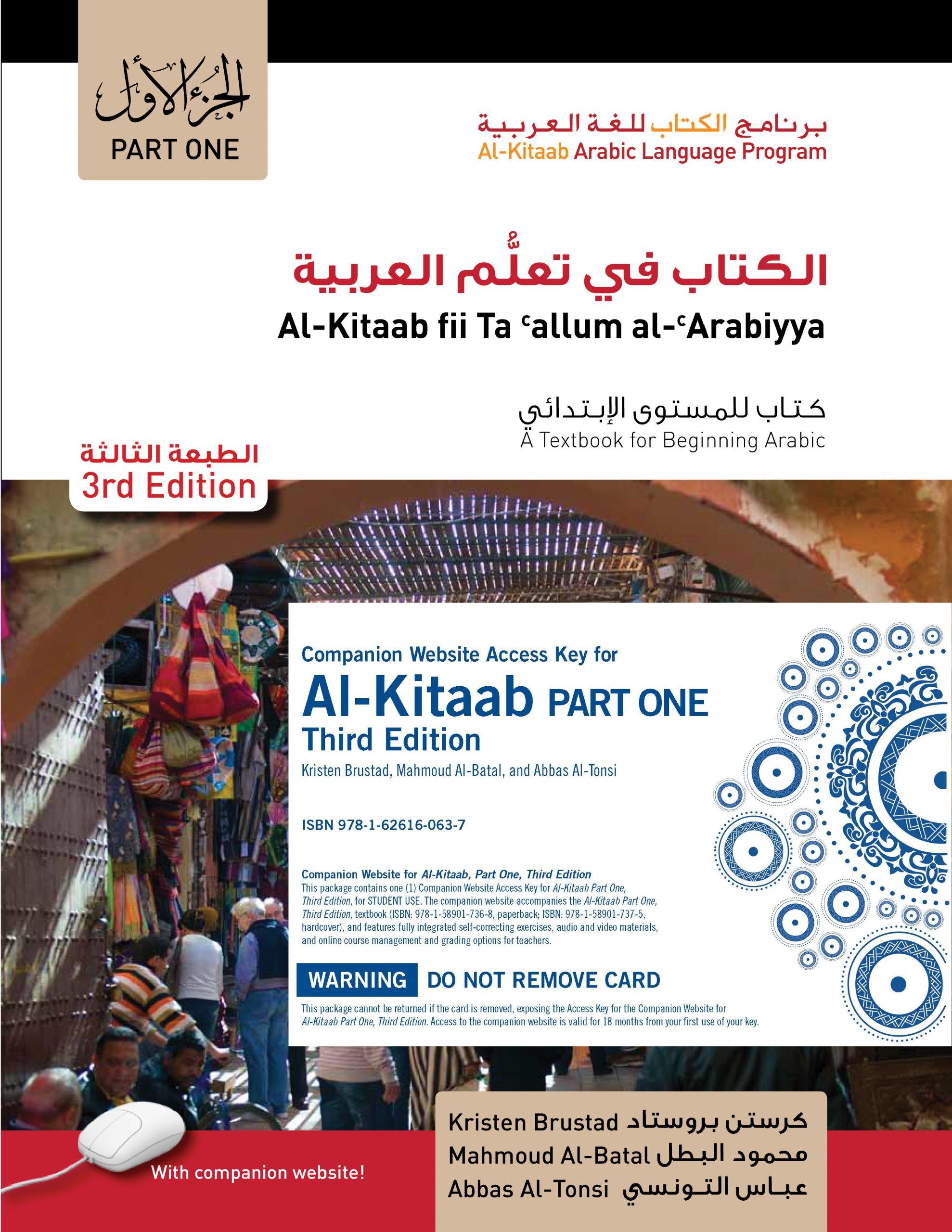 Al-kitaab: part 1 (al-kitaab arabic language program): amazon. Co.