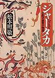 ジャータカ 仏陀の前世の物語 (角川ソフィア文庫)