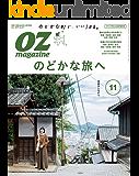 OZmagazine (オズマガジン) 2019年 11月号 [雑誌]