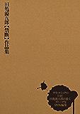 田亀源五郎【禁断】作品集