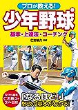 プロが教える! 少年野球 基本・上達法・コーチング