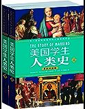美国学生人类史(英汉双语版)(套装上下册) (西方原版教材之文史经典)
