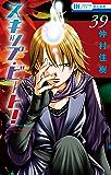 スキップ・ビート! 39 (花とゆめコミックス)
