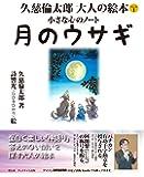 「月のウサギ」 (大人の絵本)