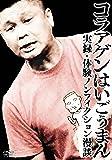 コラアゲンはいごうまん 実録・体験ノンフィクション漫談 [DVD]